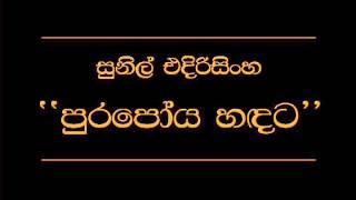 Pura Poya Handata   Sunil Edirisinghe