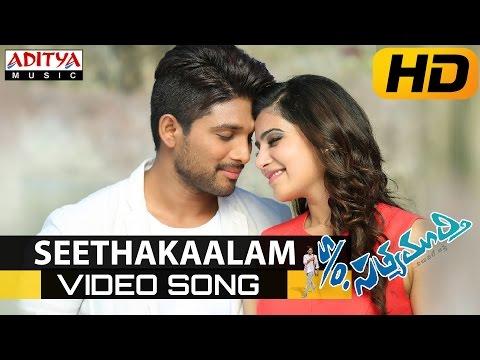 Xxx Mp4 Seethakaalam Full Video Song S O Satyamurthy Video Songs Allu Arjun Samantha Nithya Menon 3gp Sex