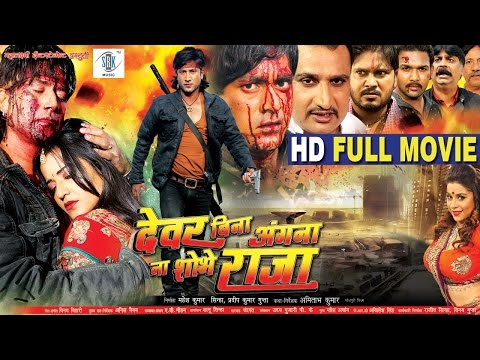 Xxx Mp4 Dewar Bina Angana Na Shobhe Raja Full Bhojpuri Movie Monalisa Anara Gupta 3gp Sex