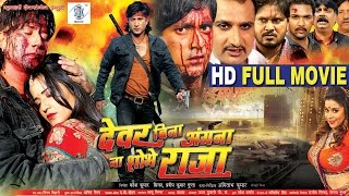 Dewar Bina Angana Na Shobhe Raja   Full Bhojpuri Movie   Monalisa, Anara Gupta