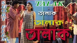 TALAK (BENGALI SHORT FILM) RAHAMATULLA