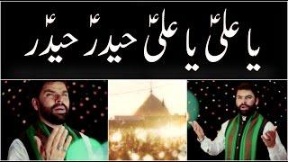 Manqbat - Ya Ali Ya Ali Haider Haider A.s - Shadman raza - 2017