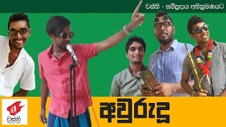 Aurudu - Wasthi Productions