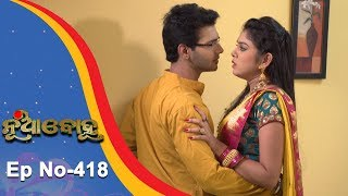 Nua Bohu | Full Ep 418 | 15th Nov 2018 | Odia Serial - TarangTV