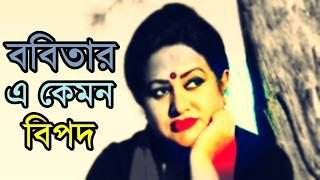 নায়িকা ববিতার সব নিয়ে পালিয়ে গেল দুই মেয়ে । BD Actress Bobita Latest News