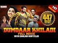 Dumdaar Khiladi New Released Hindi Dubbed Full Movie | Ram Pothineni | Anupama Parameswaran