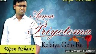 Kelaiya Gelo Re - Aamar Priyotoma - Ripon Rohan