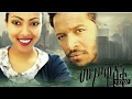 Download Video Download ባለቤቴ ወይም አለቃዬ - 2017 Ethiopian Amharic Movie 3GP MP4 FLV