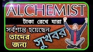 Alchemist refund money | ALCHEMIST New Update