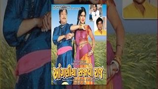 Aanganiya Sajao Raaj | Gujarati Movies Full | Naresh Kanodia, Kiran Kumar, Jeet Upendra