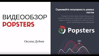 Обзор сервиса Popsters - 2016
