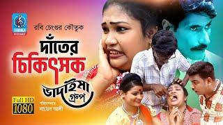 দাতের চিকিৎসক - টাঙ্গাইলে রবি চেংগুর হাসির কৌতুক | Dater Chikitshok | Bangla Comedy Koutuk 2019