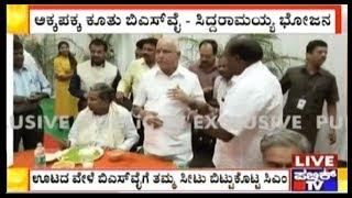 ಯಡಿಯೂರಪ್ಪಗೆ ಸೀಟು ಬಿಟ್ಟುಕೊಟ್ಟ ಕುಮಾರಸ್ವಾಮಿ..! | BSY, Siddaramaiah & HDK Have Lunch Together