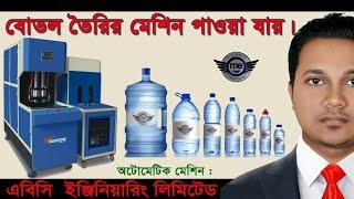 পানির বোতল তৈরির মেশিন | Bottle Making Machine In Bangladesh | Abc Engineering