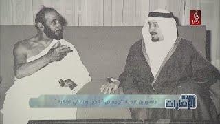 منصور بن زايد يفتتح معرض الحج ، رحلة في الذاكرة