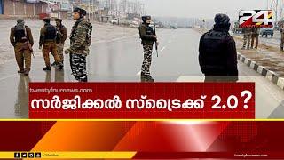 സർജിക്കൽ സ്ട്രൈക്ക് 2.O ? ENCOUNTER | 24 News