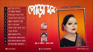 Sabina Yasmin - Pora Mon