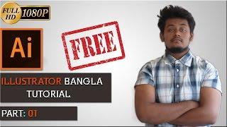 Illustrator For Beginner slybus | Graphic Design Bangla Tutorial|গ্রাফিক ডিজাইন বাংলা | Lik✍hon Info