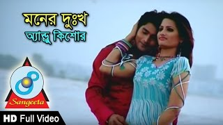 Amar Moner Dukkho  - Andrew Kishore - Ei Kopale Sukh Shoilona