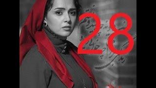 سریال شهرزاد قسمت 28.shahrzad part 28