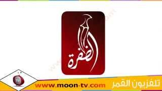 تردد قناة الضفرة Al Dafrah TV على نايل سات