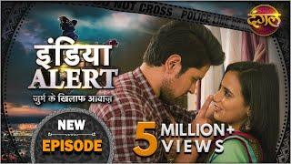 India Alert || New Episode 200 || Ishq Ki Maar ( इश्क की मार ) || इंडिया अलर्ट Dangal TV