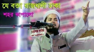 যে বক্তা অল্প বয়সে রাজধানী ঢাকা শহর কাপালো । Maulana Delwar Hossain Taherpuri Dhaka