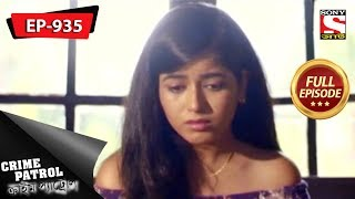 Crime Patrol - ক্রাইম প্যাট্রোল - Bengali - Full Episode 935 - 10th November, 2018