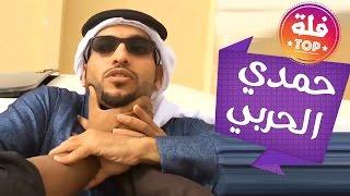 حمدي الحربي: افضل 25 مقطع مضحك