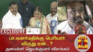 Exclusive: Why Periyar Award was given to P.Valarmathi..? Minister Jayakumar Explains