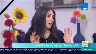صباح الورد - د. رشا الجندي توضح آلية التعاون بين الرجل والمرأة في أعمال المنزل