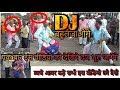 Download एक ब र द ख DJ बह लज ओग Awesome Video 2017 Dj Bhul Jaoge mp3