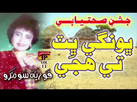 Xxx Mp4 Bongi Bith Te Hujay Fozia Soomro Sindhi Hits Old Song Tp Sindhi 3gp Sex