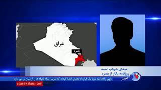 ادامه تظاهرات در عراق و اعتراض به دولتمردان وابسته به ایران