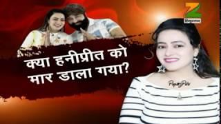 Zee Hindustan Exclusive - Is Honeypreet Kaur Dead?