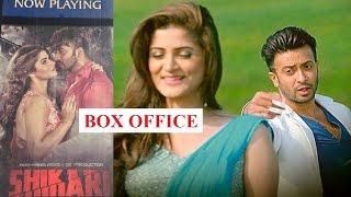 ৭ দিনে কলকাতা ও আমেরিকায় শিকারীর আয়  | SHIKARI Kolkata & Amercia Box Office 2016