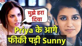 Priya के आगे Sunny Leone भी मांग गई पानी, इस मामले में दी जबरदस्त मात