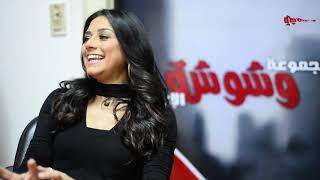 وشوشة |دينا زهرة:مهرجان دبى أكثر تنظيماً من مهرجان الجونة |Washwasha