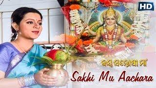 SAKHI MU AACHARA ସଖି ମୁ ଆଚାର || Album-Jay Santoshi Maa || Sarthak Music