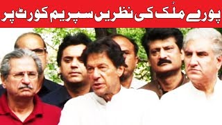 Puray Mulk ki Nazrain Supreme Court par Hain | Imran Khan