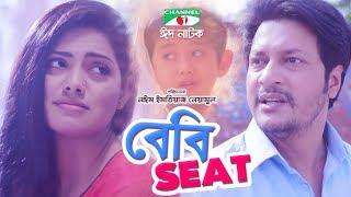 Baby Seat | Eid Drama | Tisha | Emon | Channel i TV