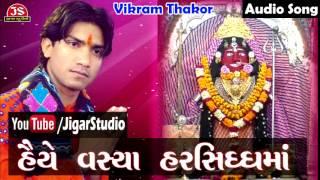 Vikram Thakor | Haiye Vasya Harsidhdhi Maa | Gujarati Song