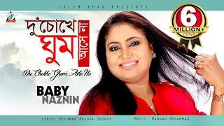 images Du Chokhe Ghum Ashe Na দু চোখে ঘুম আসে না By Baby Naznin Sangeeta