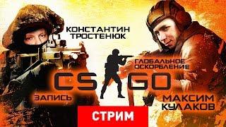 Counter-Strike: Глобальное Оскорбление [Запись]
