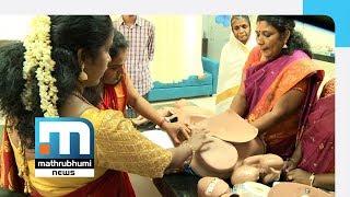 Skill lab To Provide Training In Birth Attendance Opened| Mathrubhumi News