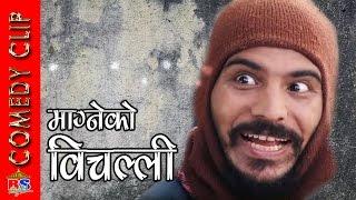 Maagne Ko Bichalli    माग्ने को बिच्चल्लि    Nepali Comedy Video