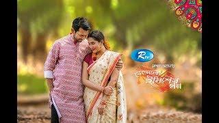 Bishakhi Drama- Sonali Elisher Golpo | সোনালী ইলিশের গল্প | Tahsan | Momo | Bangla Natok | Rtv