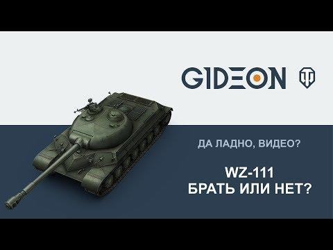 WZ-111 - Брать или нет?