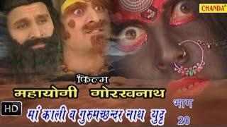 Mahayogi Gorkhnath Episode 20 - 21 || महायोगी गोरखनाथ भाग 20 - 21 || Hindi Full Movies