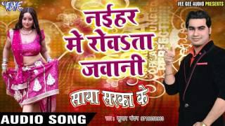 नईहर में रोवता जवानी - Saya Sarka Ke - Kumar Chandan - Bhojpuri Hot Song 2016 new